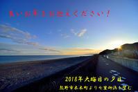 良いお年を!「 - LUZの熊野古道案内