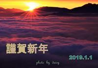 謹賀新年 - ロマンティックフォト北海道☆カヌードデバーチョ