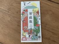 平成31年〜 - sakurairo