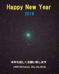 新年明けましておめでとうございます! - 安倍奥の星空