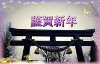 🎍謹賀新年🎍 - ホリスティックセラピー Rosewood ∞ space