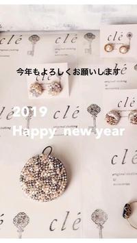 2019/1/1 明けましておめでとうございます -   cl'e (kure)
