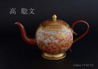 「高聡文作陶展」開催中です。 - Gallery福田