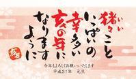 2019年謹賀新年 - 鹿児島から (株)モリ不動産鑑定事務所です            099(250)2178