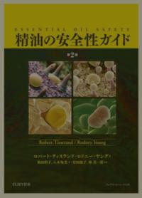 2月1日 林真一郎先生による植物療法ワンデーセミナーの詳細 - ハーブ&ハンドメイドReafy