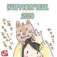 HAPPY NEW YEAR 2019 - エコ ブログ