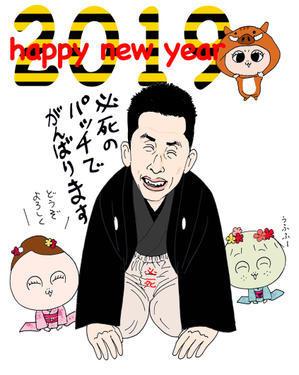 1月1日(火) あけましておめでというございます。 - 阪神守護天使・今日のおちちゃん