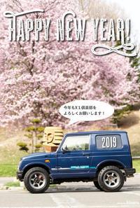 新年明けましておめでとうございます! - x1倶楽部