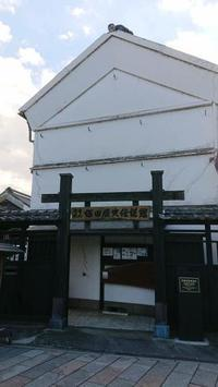 栃木市を歩く塚田歴史伝説館@栃木県 - 963-7837