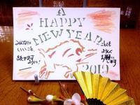 ☆2019・1月1日あけましておめでとうございます☆ - ガジャのねーさんの  空をみあげて☆ Hazle cucu ☆