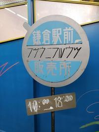 鎌倉で美味しいモノ巡り! - Kirana×Travel
