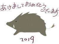 2019今年もよろしくお願いします。 - 言 壺。