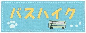 明日はバスハイク♪ - ひもろぎ逍遥