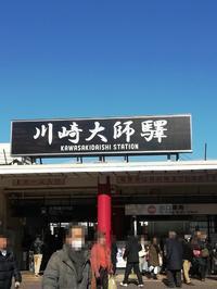 川崎大師に初詣と、おひとりさまおせち - いろんなところに出没中