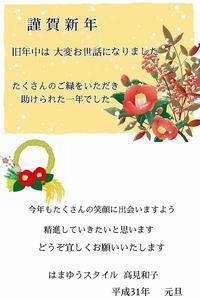 2019年☆新春のお慶びを申し上げます - 山口下関市の着付け教室*出張着付け    はまゆうスタイル