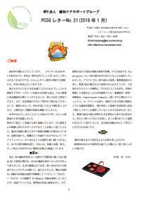 PCSGレター No.21(2019.1第21号発行) - 緩和ケアサポートグループ