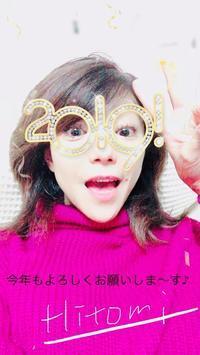 ♪2019年あけましておめでとうございます♪ - オノヒトミ的ブログ