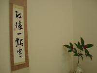 樹蔭黒原書道教室・第6回新春の小さな書道展 - 大塚婉嬢-書のある暮らし‐