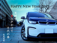 B.STYLE 206 Happy 2019 BMW i3 Jun - From Boxer to Boxer 2