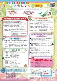 【1月イベントカレンダーを配信します!】 - ぴゅあちゃんの部屋