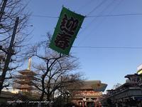 年末は『浅草寺』で年内最後のお礼参りをしてきました♪ - neige+ 手作りのある暮らし