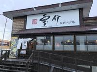 宝介R45八戸店(八戸市) - こんざーぎのブログ(Excite支店)