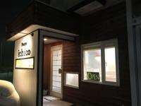 パン屋ichicoその3(東津軽郡平内町) - こんざーぎのブログ(Excite支店)