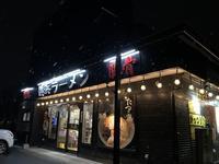 たつの家(八戸市) - こんざーぎのブログ(Excite支店)