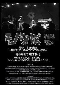 1月の営業のお知らせ(日記はこの下から始まります) - 吹奏楽酒場「宝島。」の日々