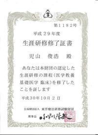 公益財団法人 東洋療法研修試験財団 平成29年度 生涯研修修了証書をいただきました。 - 東洋医学総合はりきゅう治療院 一鍼 ~健やかに晴れやかに~