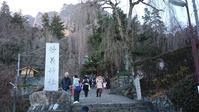 妙義神社で初詣 - いつでも微笑みを。