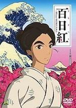 『百日紅 〜Miss HOKUSAI〜』(映画) - 竹林軒出張所