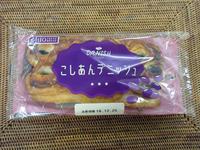 【菓子パン】こしあんデニッシュ@イトーパン - 池袋うまうま日記。