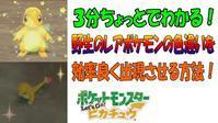【ピカブイ】3分ちょっとでわかる!野生のレアポケモンの色違いを効率良く出現させる方法!( ✧Д✧) - ゲーム、アプリ攻略+ブログ小説