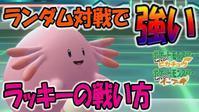 【ピカブイ】ランダム対戦で強い!ラッキーの戦い方! - ゲーム、アプリ攻略+ブログ小説
