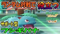【ピカブイ】ランダム対戦で役立つ!サポート型フシギバナ! - ゲーム、アプリ攻略+ブログ小説