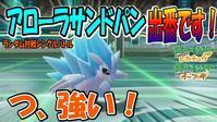 【ピカブイ】アローラサンドパン強い!対人戦で活躍!戦い方!(*✧×✧*) - ゲーム、アプリ攻略+ブログ小説