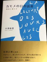 変わらぬ人の想い〜小津夜景さんの『カモメの日の読書』 - 素敵なモノみつけた~☆
