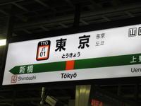 年末年始の鉄旅 「ムーンライトながら」乗車記録 - よく飲むオバチャン☆本日のメニュー
