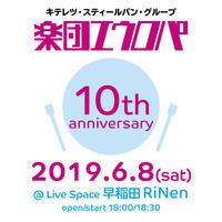 10th anniversary year:2019 - エウロパ超特急