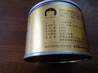 ブランド鯖缶 - おじさん秀之進の山中リタイヤ生活