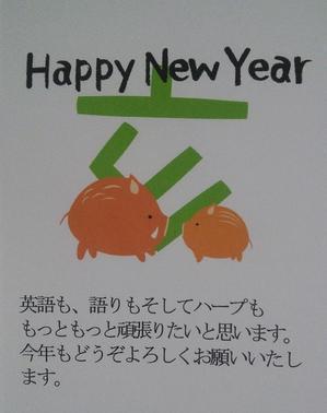 今年もどうぞよろしくお願いいたします。 -