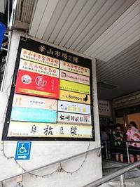 2018夏台湾の旅5~行列のできる朝ごはん - 次、どこ行く?