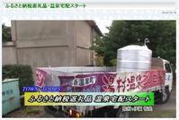 ///新温泉町ふるさと納税返礼品は、「湯村温泉宅配」を始めた /// - 朝野家スタッフのblog