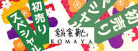 新年★初売り! - 鎌倉靴コマヤblog