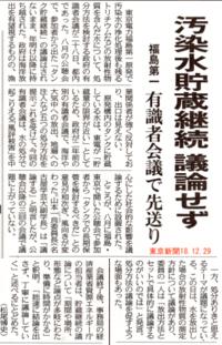 汚染水貯蔵継続議論せずF1 有識者会議で先送り/東京新聞 - 瀬戸の風