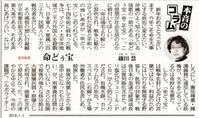 「命どぅ宝」鎌田慧本音のコラム/東京新聞 - 瀬戸の風