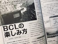 BCLの楽しみ方 - BCL再入門