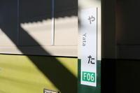 住道矢田商店街(大阪市東住吉区) - 新世界遺産への道~レトロ商店街を探して~