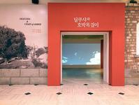 ソウル歴史博物館の展示「ディルクシャと琥珀のネックレス」 - 韓国アート散歩